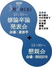 3月7日修論卒論発表会10時30分〜会場:菜香亭